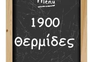 Πρόγραμμα διατροφής 1900 θερμίδων