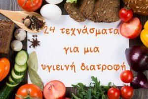 24 τεχνάσματα για μια υγιεινή διατροφή