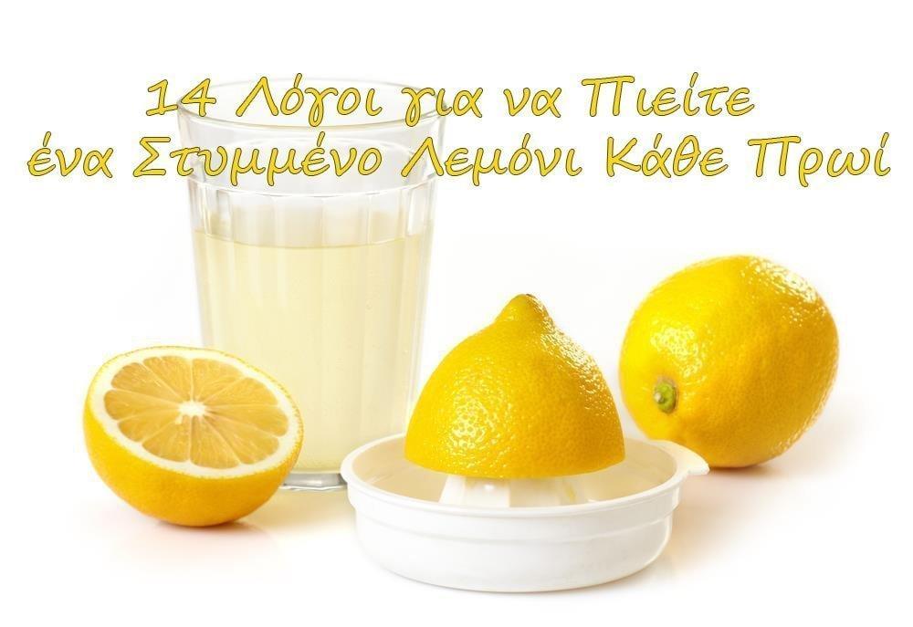 14 λόγοι για να πιείτε ένα στυμμένο λεμόνι κάθε πρωί