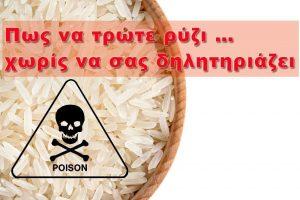 Πως να τρώτε ρύζι χωρίς να σας δηλητηριάζει