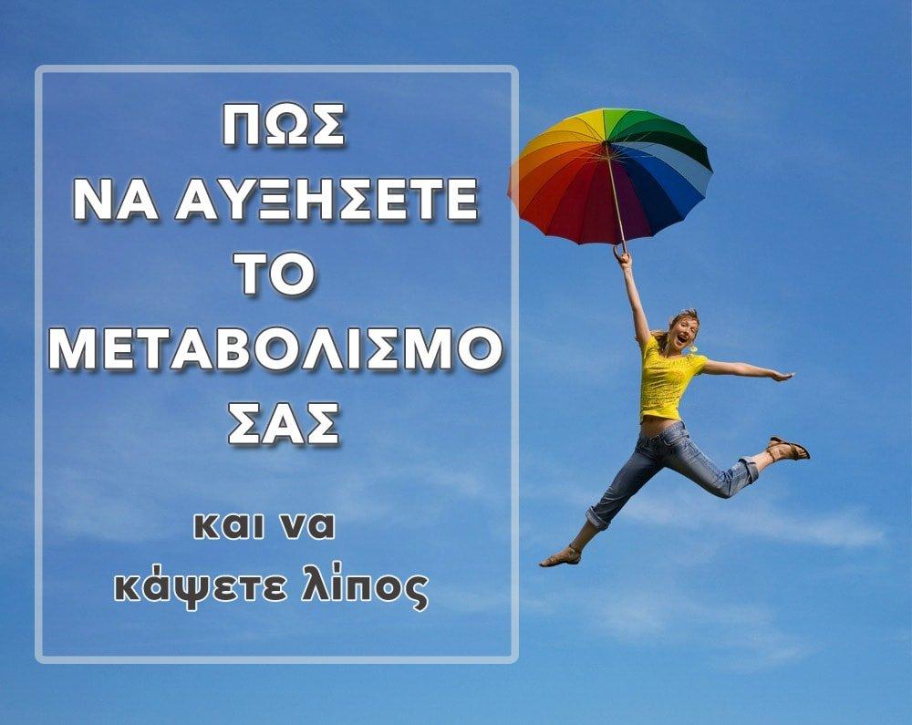 4 συμβουλές για να αυξήσετε το μεταβολισμό σας