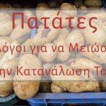 Πατάτες 4 Λόγοι για να Μειώσετε την Κατανάλωση Τους