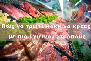 Πώς να τρώτε κόκκινο κρέας με πιο υγιεινούς τρόπους