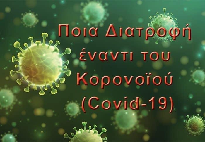 Ποια διατροφή έναντι του κορονοϊού (Covid-19)